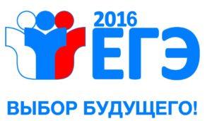 ege_2016